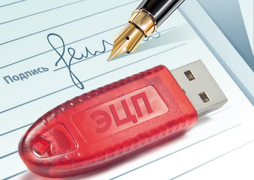 Приобретение электронной цифровой подписи